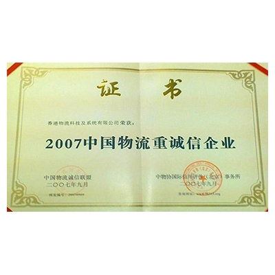 Trustworthy China Logistics Enterprise 2007