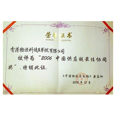 Best Supply Chain Collaboration Enterprise in China 2006